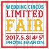 WEDDING CIRCUS LIMITED FAIR Vol.3開催!