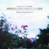 岡野隆司のこだわりとものづくりへの愛情