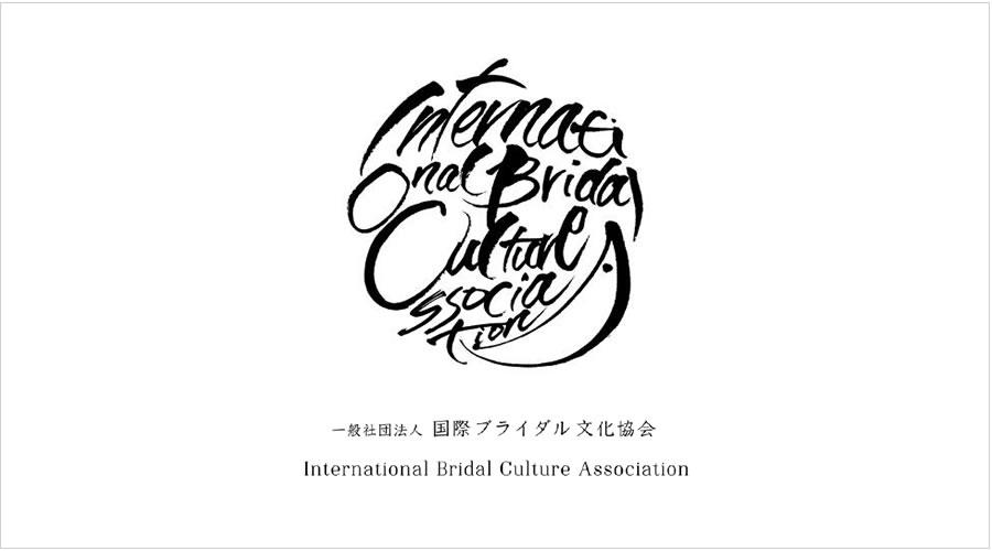 一般社団法人国際婚礼文化協会