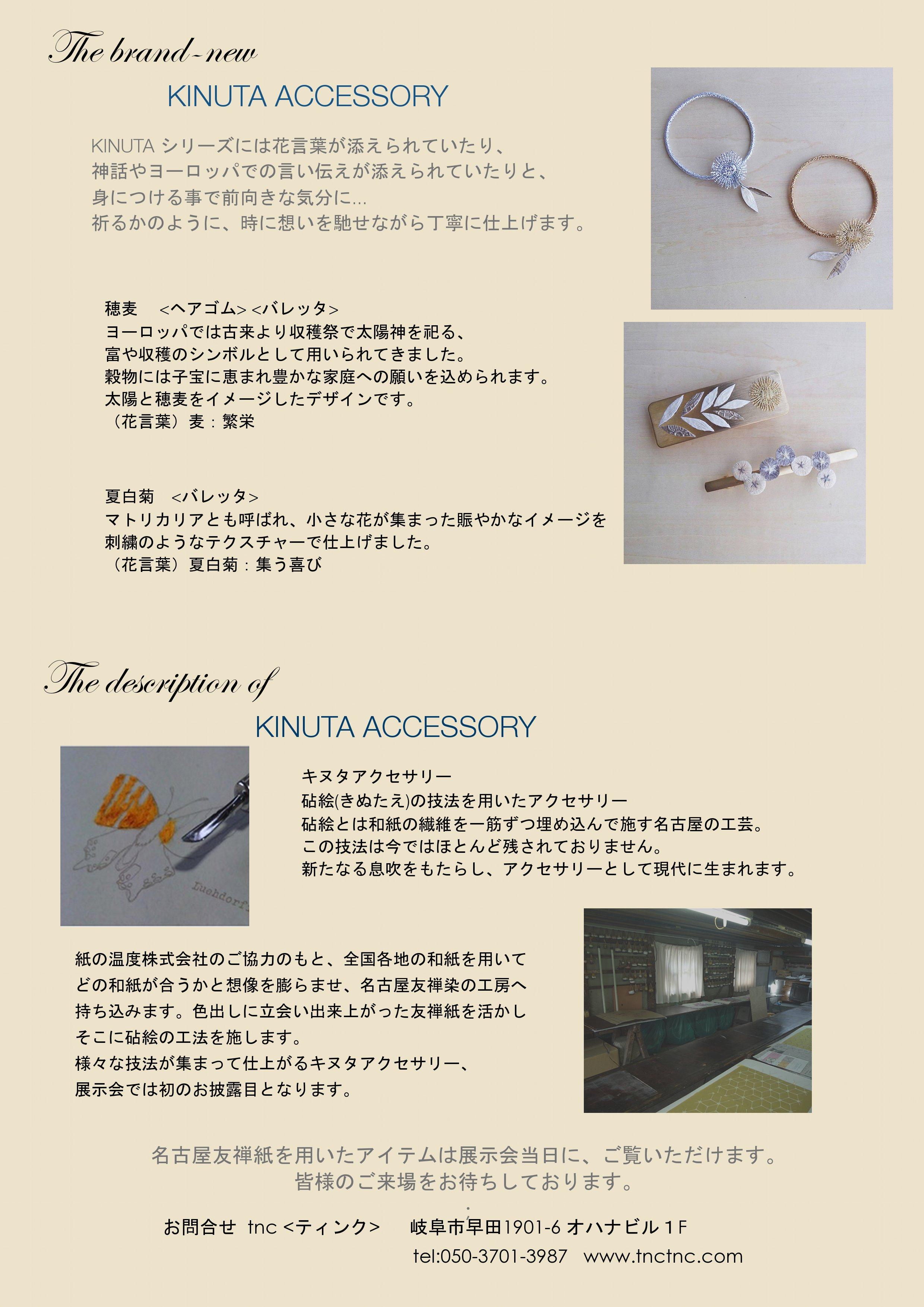 kinuta PLUGINdescription