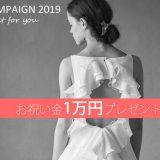 1908_main_bnr_campaign