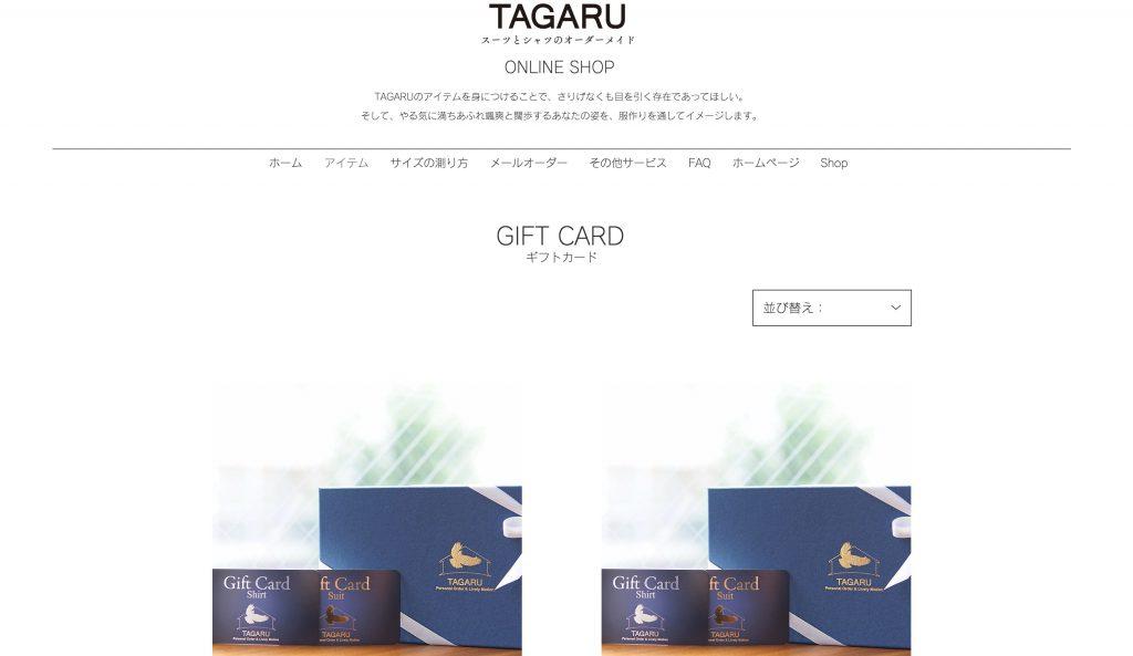 ECギフトカード