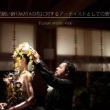 花結い師TAKAYAの花に対するアーティストとしての感性
