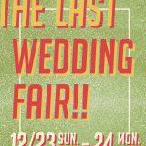 【WEDDING CIRCUS -THE BEACH-】12/23-24 年内ラストのオリジナルウエディング相談会+ショートコース試食