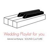 Wedding Playlist for you.【Cool Disney Wedding】