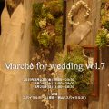 【Marche for wedding vol.7】お祝い金プレゼントの応募方法
