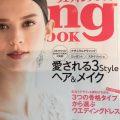 Wedding BOOK最新号 Sereno特集10ページ